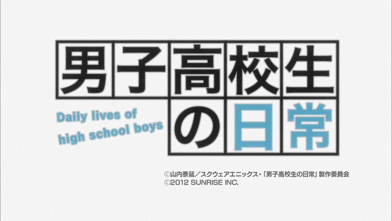 アニメ・男子高校生の日常 タイトル
