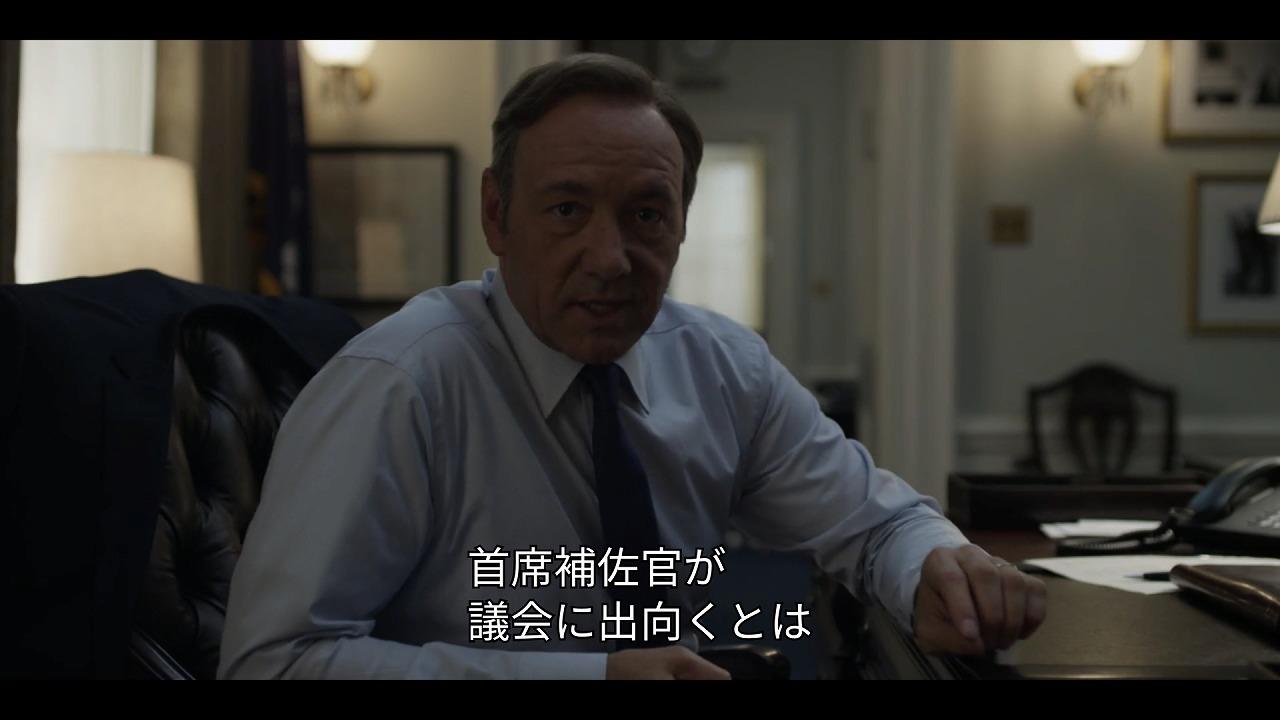 状況を観客に説明するケビン・スペイシー演じるフランク