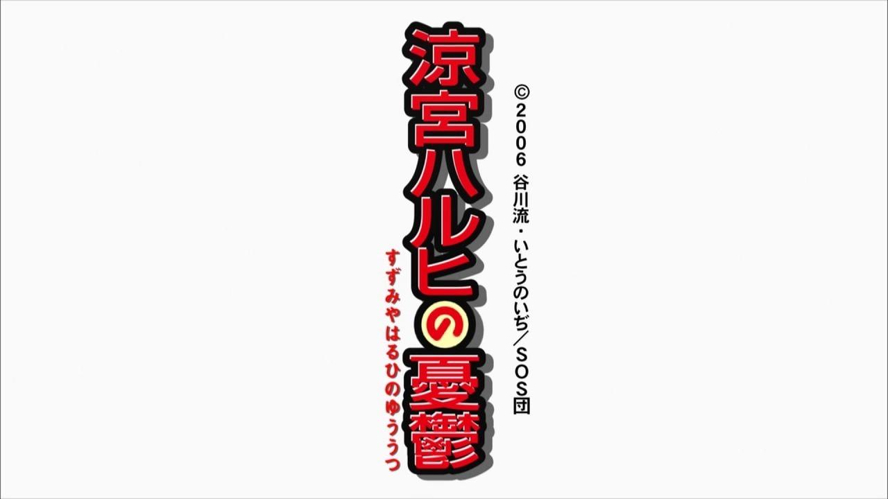 アニメ・涼宮ハルヒの憂鬱 タイトル