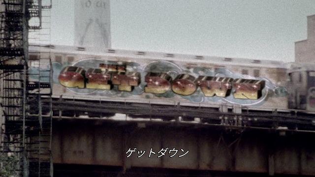 ネットフリックスオリジナルドラマ・ゲットダウン タイトル