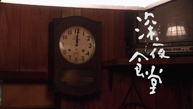 ドラマ・深夜食堂 タイトル