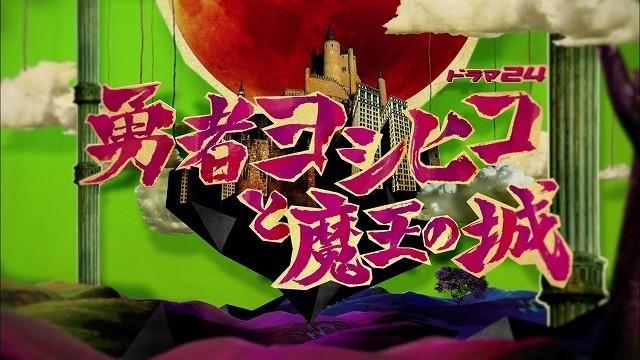 ドラマ 勇者ヨシヒコと魔王の城のタイトル