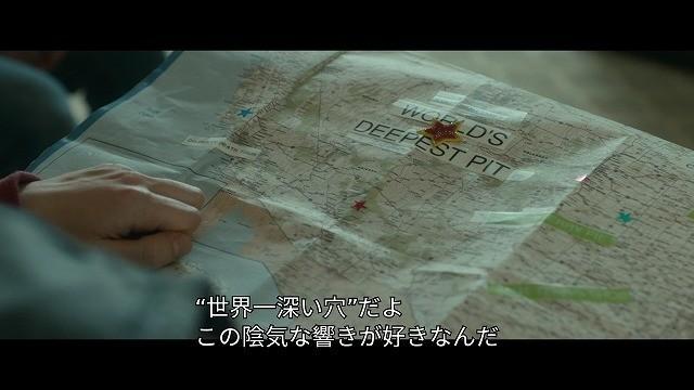 地図に印があり、「大きく世界一深い穴」と書いてある