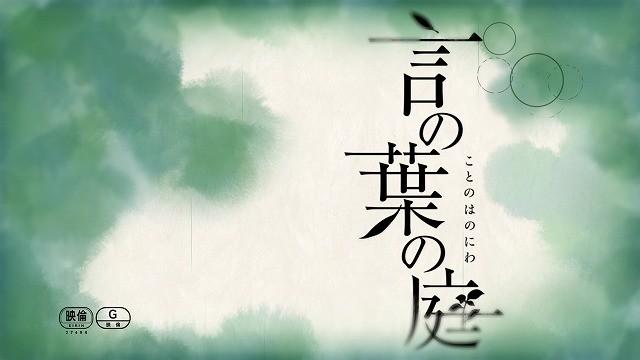 アニメ・言の葉の庭 タイトル