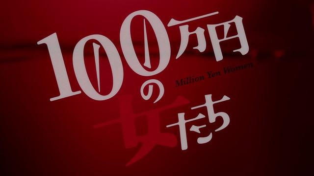 ドラマ 百万円の女たち タイトル