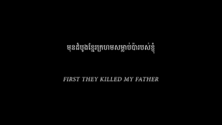 最初に父が殺された