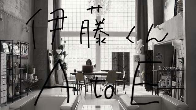 伊藤くんAtoE-タイトル