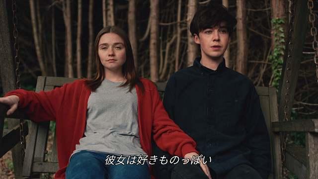 このサイテーな世界の終わり-アリッサとジェームス