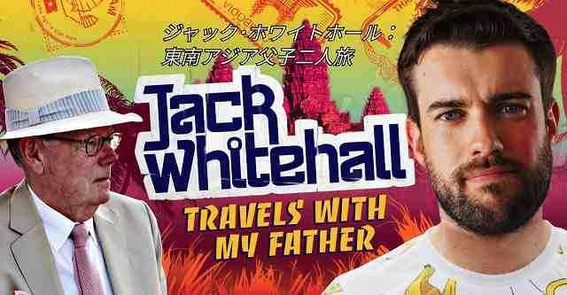 ジャックホワイトホール父子二人旅