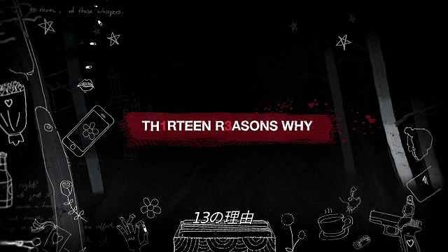 13の理由-タイトル