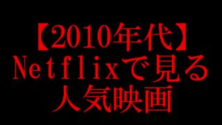 2010オススメ映画