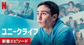 Netflixドラマ ユニークライフ シーズン3