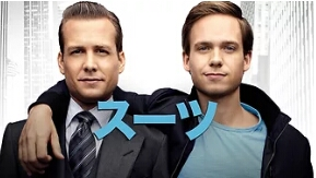 SUITS サムネイル