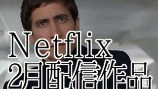 Netflix2月配信サムネ記事一覧用