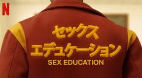 Netflixドラマ セックスエデュケーション