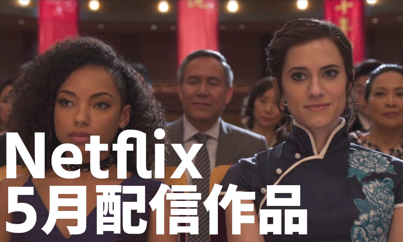 Netflix5月の配信作品TOP画像