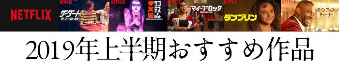 2019上半期Netflix(ネットフリックス)おすすめ作品バナー
