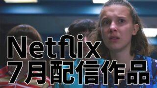 Netflix 7月配信予定ラインナップ