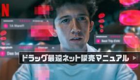 Netflixドラマ ドラッグ最速ネット販売マニュアル
