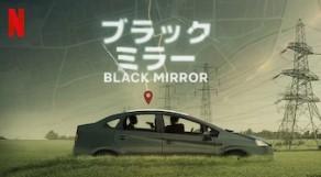 Netflixドラマ ブラックミラー