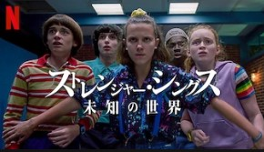 Netflixドラマ ストレンジャーシングス