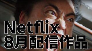 netflix 8月配信予定_ラインナップ