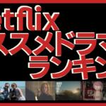 Netflix(ネットフリックス)おすすめオリジナルドラマランキング【2019年版】