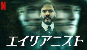 Netflixドラマ エイリアニスト