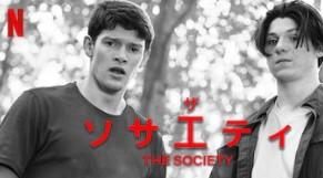 Netflixドラマ ザ・ソサエティ