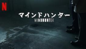 Netflixドラマ マインドハンター