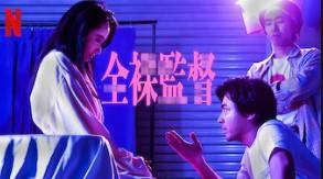 Netflixドラマ 全裸監督