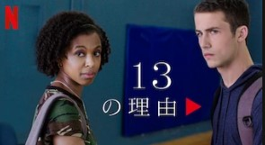 Netflixドラマ 13の理由