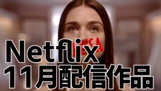 Netflix11月配信予定画像