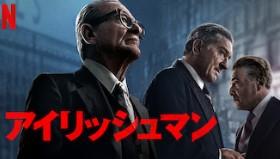 Netflix アイリッシュマン