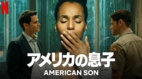 Netflix アメリカの息子