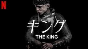 Netflix キング