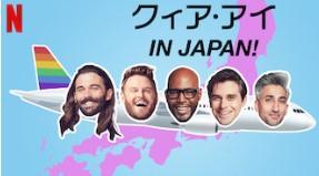 Netflix クイアアイ in japan