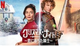 Netflix クリスマスナイト 恋に落ちた騎士