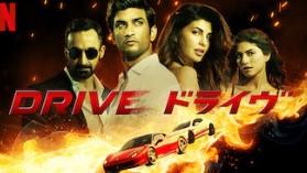 Netflix ドライブ drive