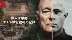Netflix 隣人は悪魔ナチス戦犯裁判の記録