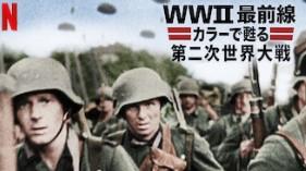 Netflix WWIIカラーで見る第二次世界大戦