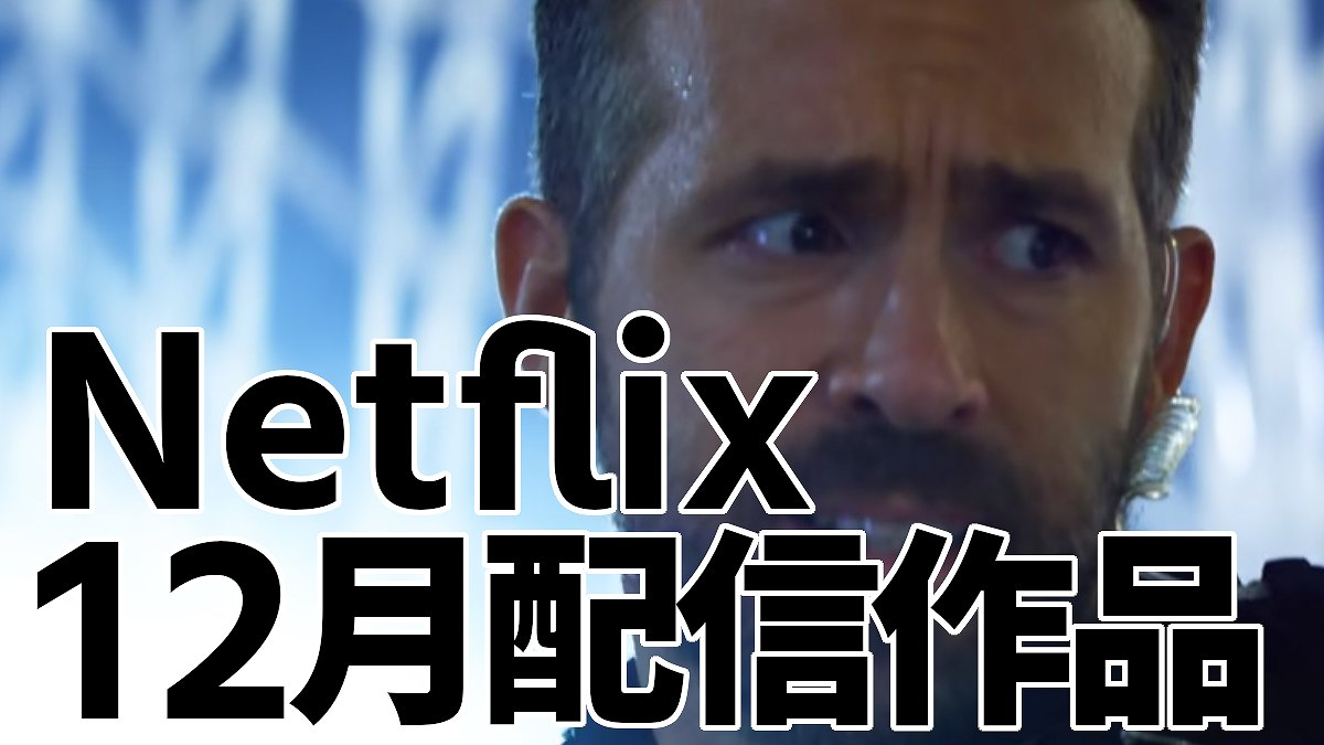 Netflix12月配信予定