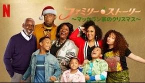 Netflixファミリー・ストーリーマッケラン家のクリスマス
