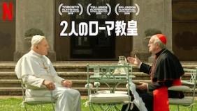 Netflix二人のローマ教皇