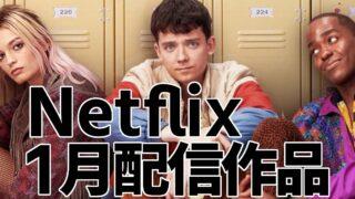 Netflix2020年1月配信予定画像