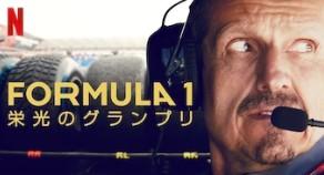 Netflix FORMULA1