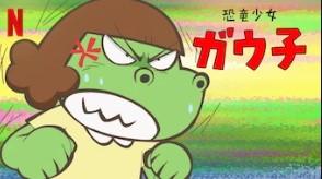 netflix恐竜少女ガウ子