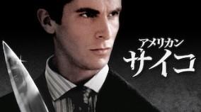 アメリカンサイコ(2000年)