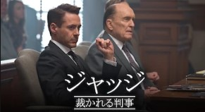 ジャッジ裁かれる判事(2014年)