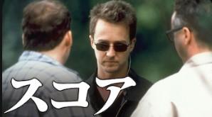 スコア(2001年)